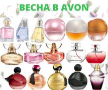 Ароматы от Avon: Today, Tomorrow, Always по 50 мл, свежие