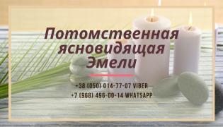 Допомога мага Львів. Приворот Львів. Зняття порчі Львів