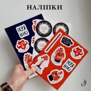 Друк етикеток, наклейок Київ, Купити наклейки Київ