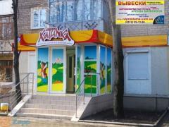 Film gluing orakal windows and shop windows. Window dressing