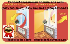 Heat-saving film on windows Energy-saving film 2mX3m