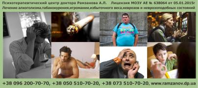 Лікування та кодування від алкоголізму і тютюнопаління