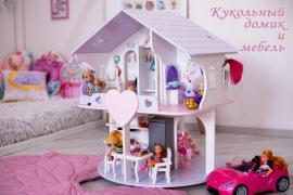 Ляльковий будиночок і меблі - відмінний подарунок дитині
