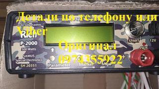 Приборы для рыбалки Samus 1000, Rich P 2000, Rich ac5, сомоловы