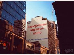 Продається домен-адреса електронного торгового центру