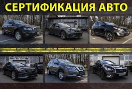 Сертифікація авто БЕЗ ЧЕРГИ за 1-3 години в Києві