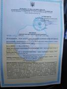Висновок СЕС, гігіенічний, санітарний сертифікат