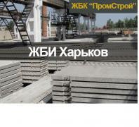 ЗБВ вироби в Харкові